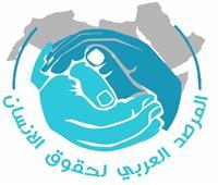 المرصد العربي لحقوق الإنسان يشيد بقانون العدالة الإصلاحية للأطفال في البحرين