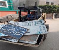 حملة لإزالة الإعلانات المخالفة بمحافظة المنوفية