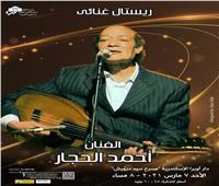 حفل فنى لـ«أحمد الحجار» بأوبرا الإسكندرية .. الأحد المقبل