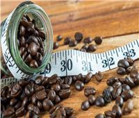 رجيم القهوة.. 3 أكواب يوميا لفقدان الوزن
