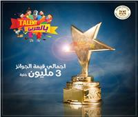 الشباب والرياضة: إغلاق باب التسجيل في مسابقة «تلنت بالعربي»