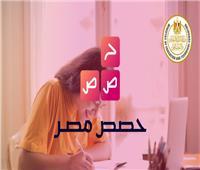«حصص مصر» تعلن إذاعة بث مباشر لمرجعة علم النفس اليوم
