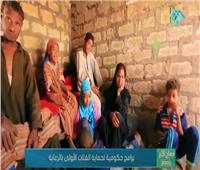 برامج حكومية لحماية الفئات الأولى بالرعاية | فيديو