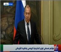 وزير خارجية روسيا: نرحب بمساهمة أوزبكستان في حل القضايا الإقليمية