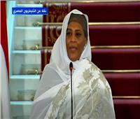 وزيرة خارجية السودان: سعدت بلقاء الرئيس السيسي