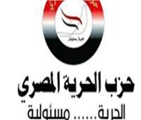 «الحرية المصري»: المشروعات الصغيرة بوابة انتعاش الاقتصاد
