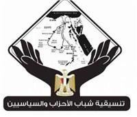 تنسيقية الأحزاب والسياسيين: سنقدم مشروع قانون للأكاديمية الوطنية للتدريب