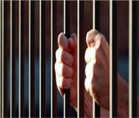 حبس رجل أعمال هارب من ٤٠ سنه سجن بالتجمع الأول