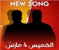 فيديو.. أحمد شيبة وعمر كمال في أغنية جديدة
