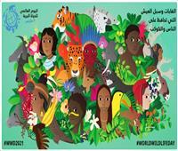 «وزارة البيئة» تشارك في الاحتفال باليوم العالمي للحياة البرية