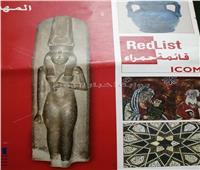 بالصور| ننشر القائمة الحمراء لـ«آثار مصرية» مهددة بمؤسسات معروفة عالميًا