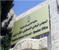 «الوطني الفلسطيني»:قرار الجنائية الدولية بداية الشروع في إنصاف شعبنا