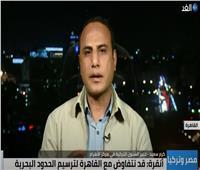 خبير: تركيا تريد كسر حالة التوتر مع مصر