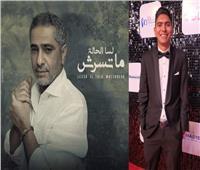 الشاعر حسام سعيد: فضل شاكر خطف «لسة الحالة ماتسرش» من نجله.. فيديو