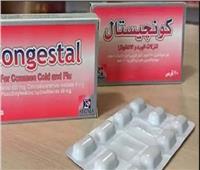 «شعبة الأدوية» تكشف سبب إدراج «كونجيستال» على جدول المخدرات