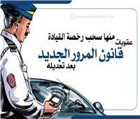 إنفوجراف| «منها سحب رخصة القيادة».. عقوبات قانون المرور الجديد بعد تعديله