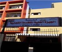 منع طالبات مدرسة تجارية من دخول الامتحان بسبب «المكياج»