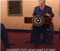 حاكم «ولاية تكساس الأمريكية» يلزم المواطنين بعدم ارتداء الكمامة| فيديو