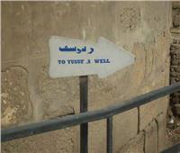 بئر يوسف التاريخي.. حفره «قراقوش» بأمر من صلاح الدين