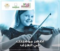 ننشر كيفية التقدُّم لجائزة المبدع الصغير في مجال الغناء والعزف