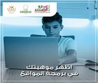 استمارة الالتحاق بجائزة الدولة للمبدع الصغير في برمجة المواقع
