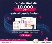 قبل الامتحان.. «حصص مصر» تتيح 10آلاف سؤال بجميع مواد الإعدادية والثانوية
