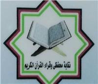 نقابة القراء تُشكل لجنة للتصدي للمتلاعبين بكتاب الله