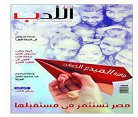 جائزة المبدع الصغير على غلاف «أخبار الأدب»