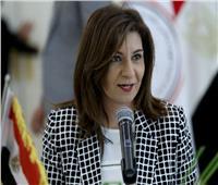 وزيرة الهجرة: أتواصل مع المصريين بالخارج لتبادل الاستفادة