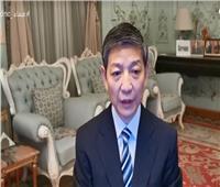 سفير الصين بالقاهرة: بكين تعاونت بشفافية مع «الصحة العالمية» بشأن كورونا