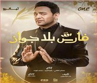 «فارس بلا جواز» يتصدر الأعمال الكوميدية في رمضان