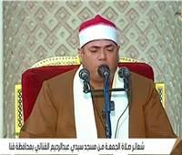 بث مباشر| شعائر صلاة الجمعة من مسجد سيدي عبد الرحيم القنائي بقنا