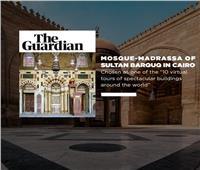 الجارديان تختار مسجد السلطان برقوق كأروع الأبنية في العالم