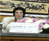 «القومي للترجمة» يكرم منيرة كروان في احتفال اليوم العالمي للمرأة