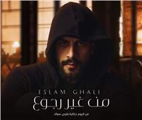 إسلام غالي يطرح أغنية «من غير رجوع» على اليوتيوب
