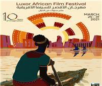 مهرجان الأقصر للسينما الأفريقية يطرح بوستر جديد للدورة العاشرة