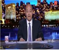 عمرو أديب بعد تلويث ترعة العزيزية: «أطالب بوقف تبطين الترع» | فيديو