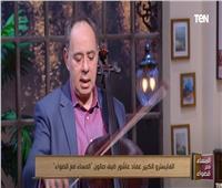 الموسيقار عماد عاشور: آلة التشيللو أقرب الآلات تعبيرا عن صوت الرجل