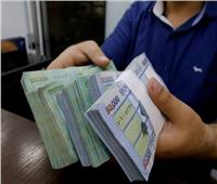 بعد إنهيار الليرة أمام الدولار.. هل تقترب لبنان من السيناريو الفنزويلي؟