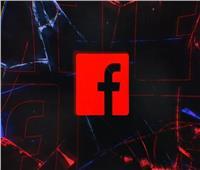 فيسبوك يخضع للتحقيق بسبب التحيز العنصري