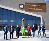 متحف شرم الشيخ يستقبل رئيس هيئة تنشيط السياحة | صور