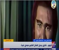 ابنة حمدي غيث تكشف أسرارا جديدة في ذكرى وفاة والدها