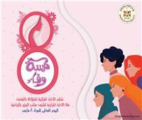 «وزارة الشباب» تنظم سلسلة لقاءات حواريةخلال «يوم المرأة العالمي»
