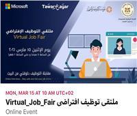 وزارة الشبابتنظم ملتقى افتراضي لتوفير فرص عمل