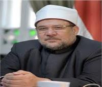 وزير الأوقاف يعلن إنشاء مركز دولي للحوار في «الأعلى للشئون الإسلامية»