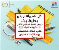 قناة مدرستنا: اليوم بداية دروس الفصل الدراسي الثاني للمرحلة الابتدائية