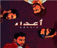 «أدونيس» تطلق 11 أغنية من ألبومها الخامس «أعداء»