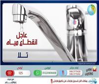 غداً انقطاع المياه بـ «قويسنا وتلا»