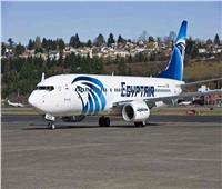 مصر للطيران تسير 43 رحلة اليوم لنقل ما يقرب من 4 آلاف راكب