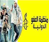 الجماعة الإرهابية تقود «العفو الدولية» للتدخل في شئون مصر